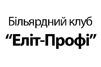 """БК """"ЕЛІТ-ПРОФІ"""""""