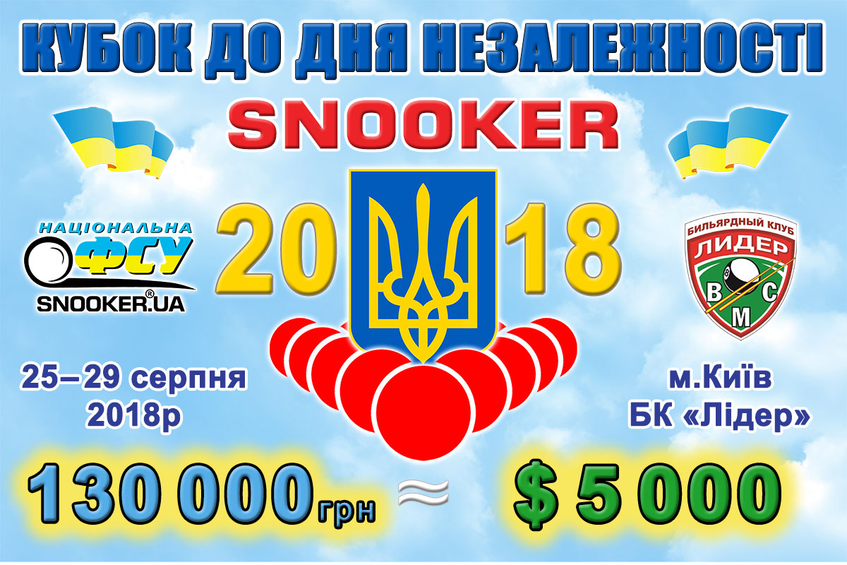 NSFU. CUP FOR INDEPENDENCE DAY 2018 - SNOOKER