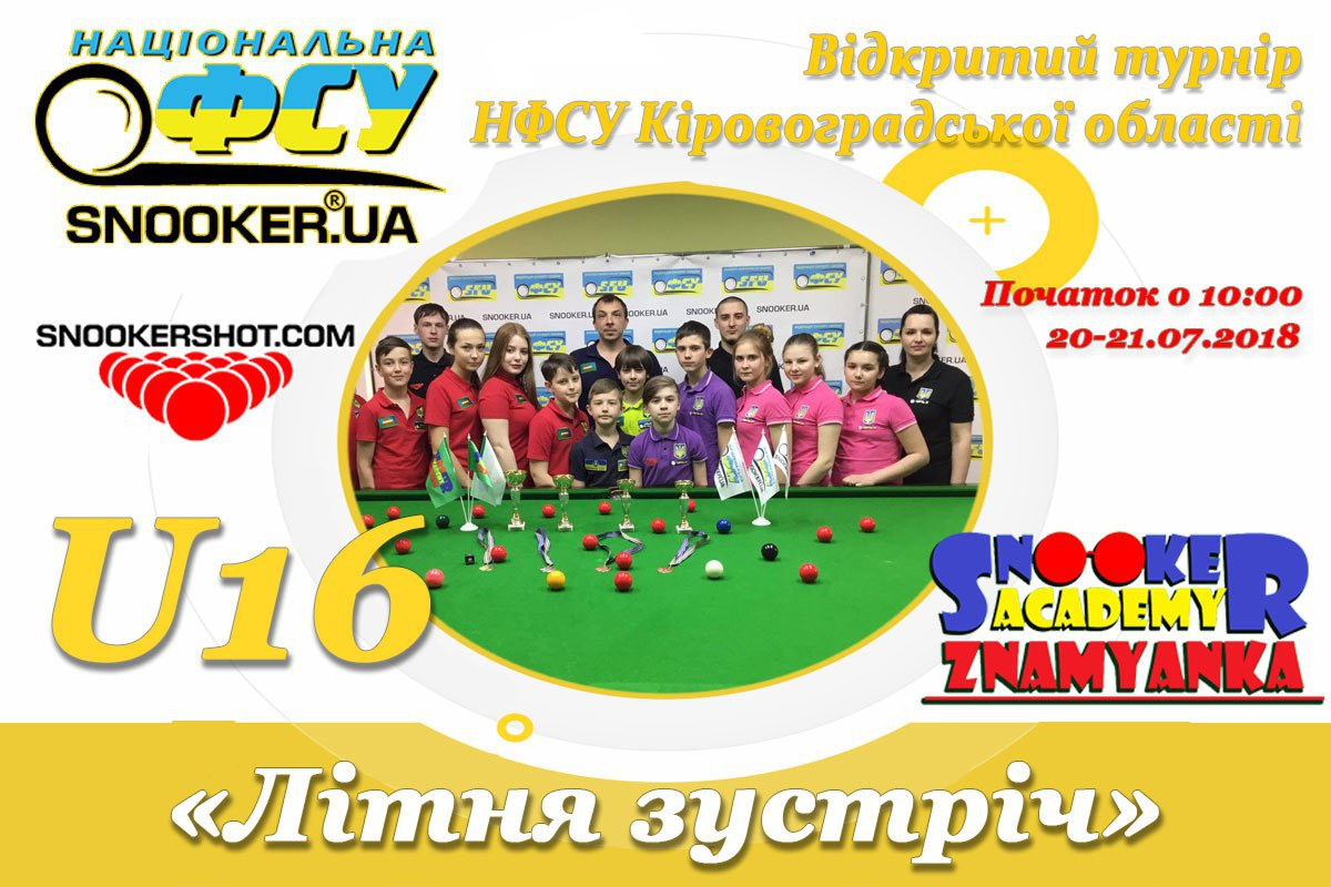 "Open tournament NSFU Kirovohrad region ""Summer meeting """