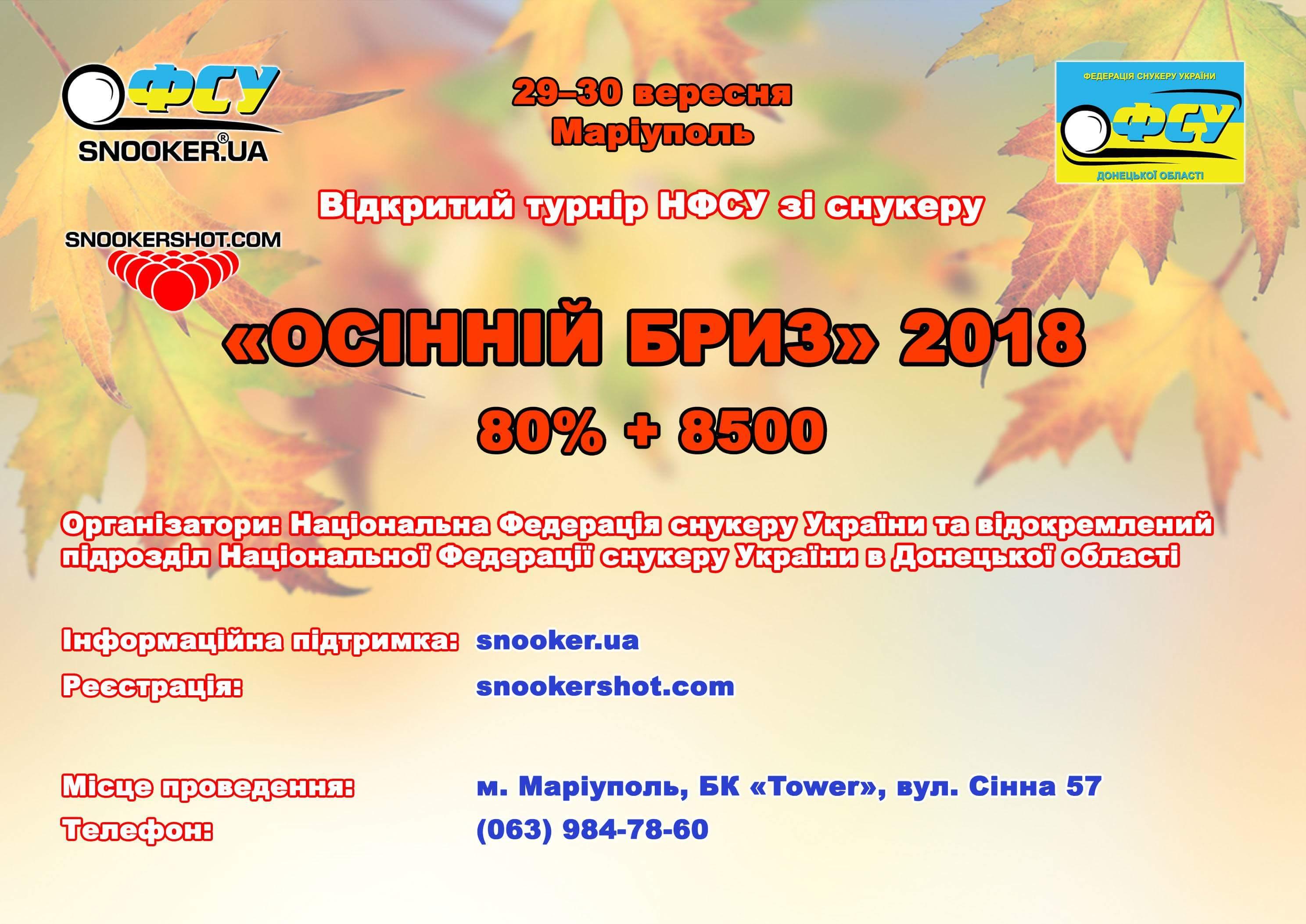 НФСУ. ОСІННІЙ БРИЗ 2018