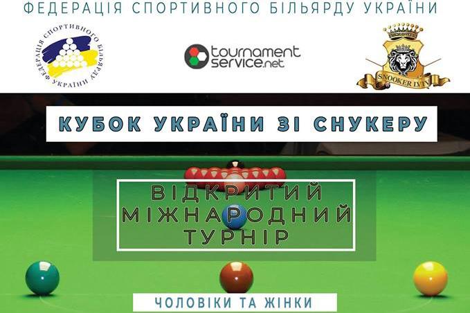 Кубок України Снукер, фінал, чоловіки, жінки