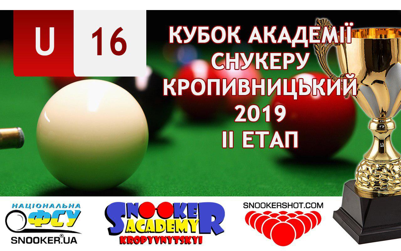 Snooker academy Kropyvnytskyi Cup II Stage