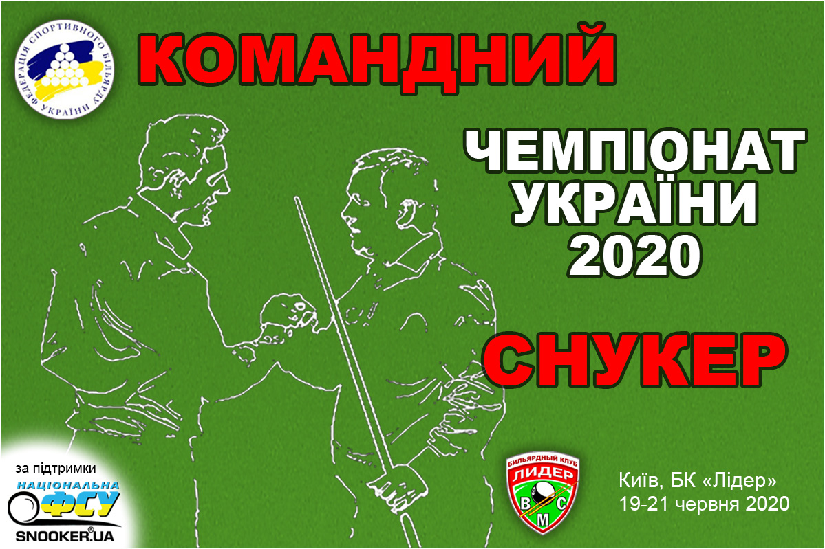 Team Snooker Championship of Ukraine 2020