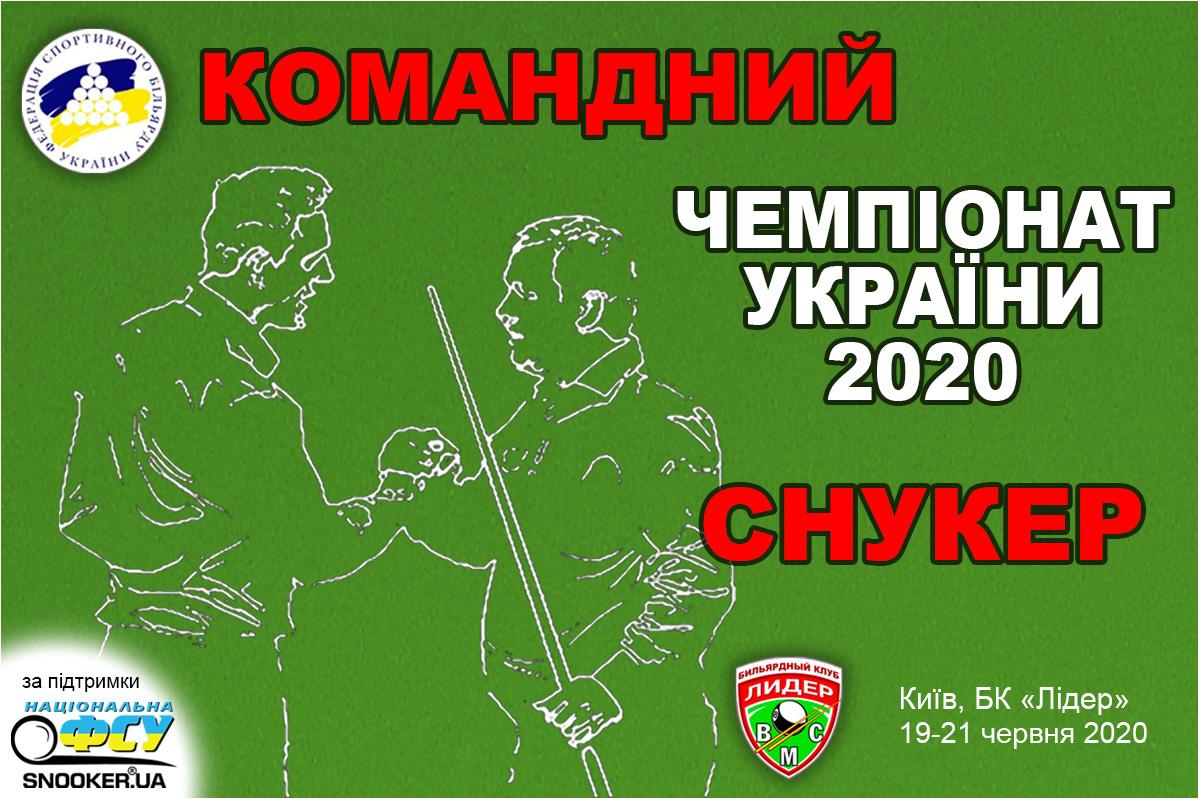 Командний Чемпіонат України зі Снукеру 2020