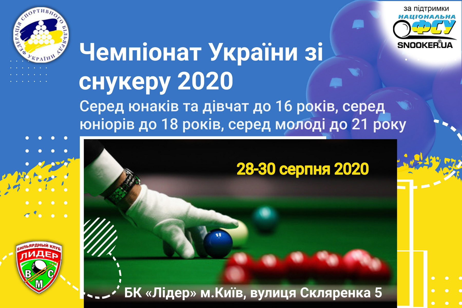 Ukrainian Snooker Championship 2020 U16