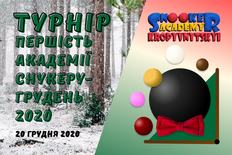 Першість Академії снукеру Кропивницький - грудень 2020