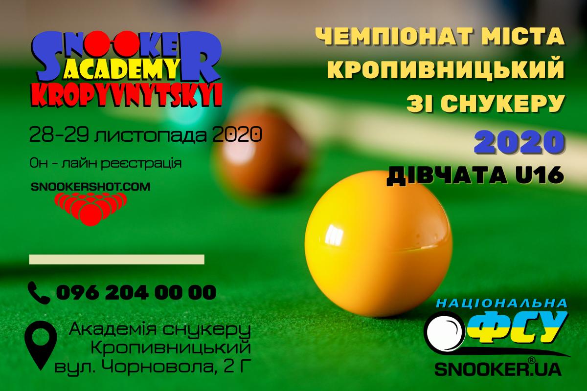 Чемпіонат міста Кропивницький 2020 серед дівчат до 16 років
