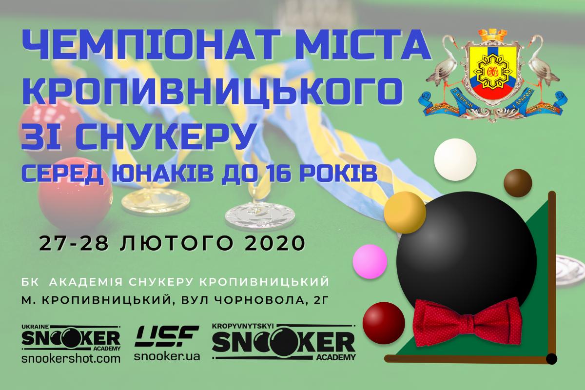 Чемпіонат міста Кропивницького 2021 | юнаки U16