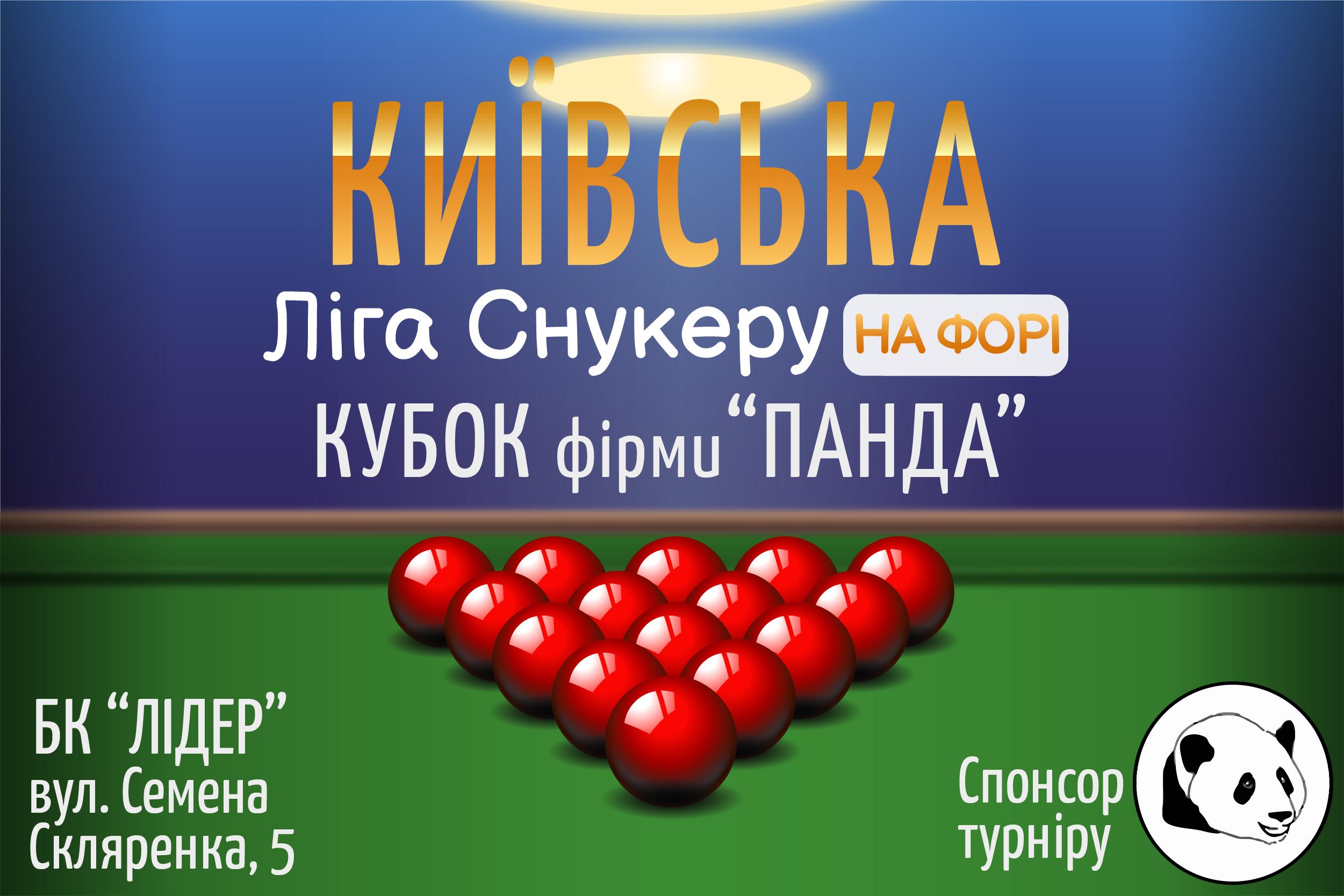 Київська Ліга Снукеру 2021 (на форі) - Кубок фірми