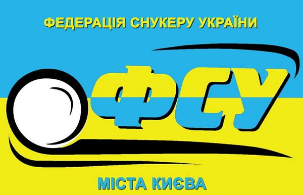 Amateur League SFU Kyiv.